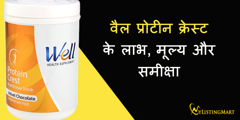 Modicare Well Protein Crest hindi